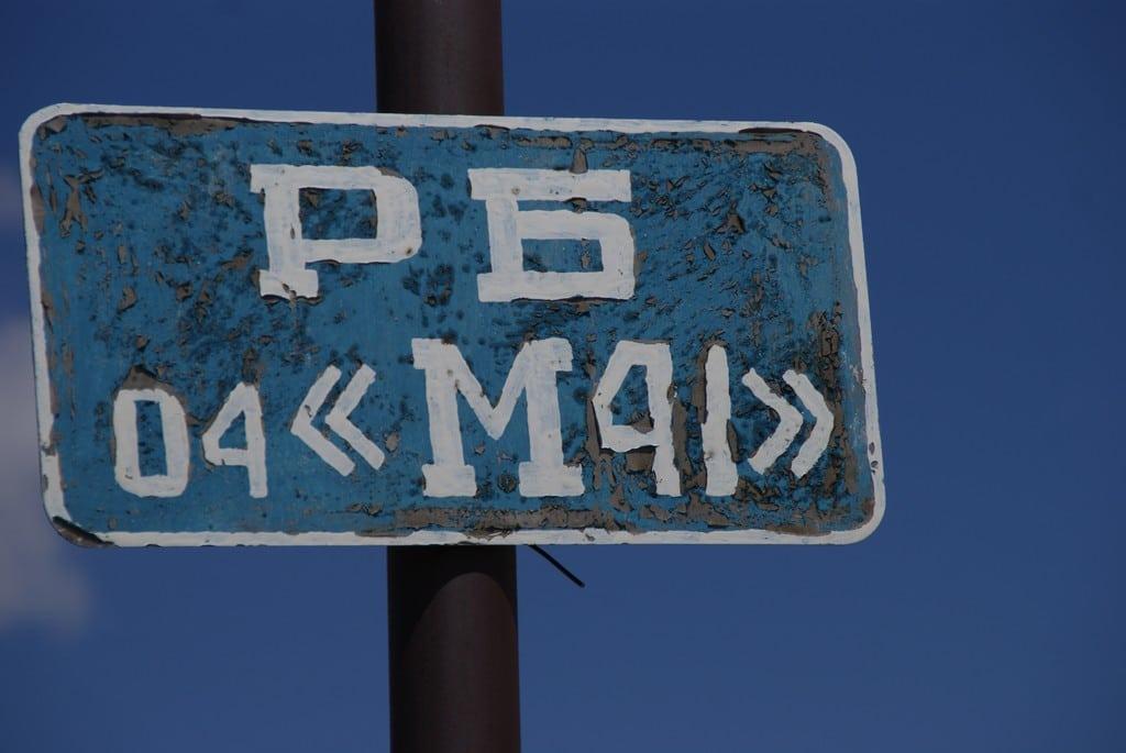 M41, la pamir Highway